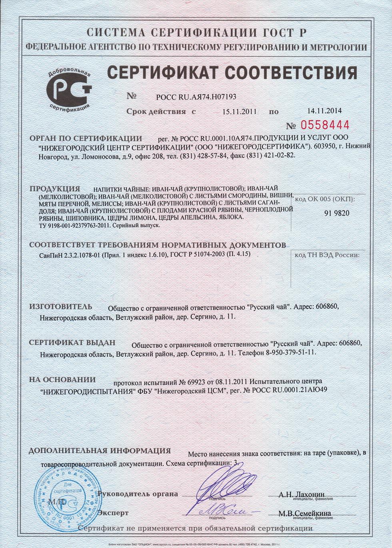 иван чай сертификат соответствия