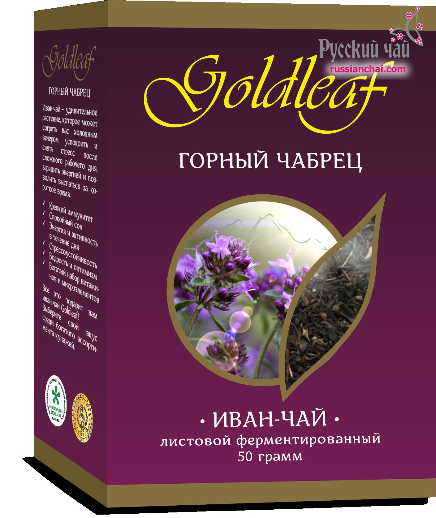 Иван-чай «Горный чабрец»