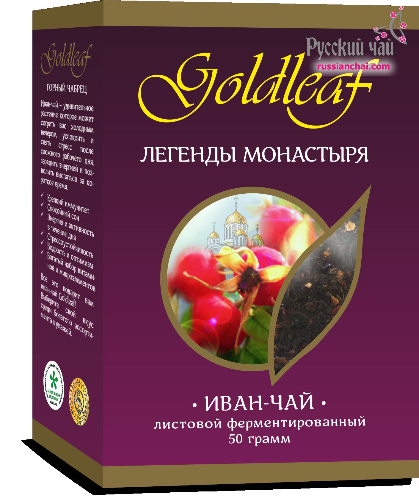 Иван-чай «Легенды монастыря»