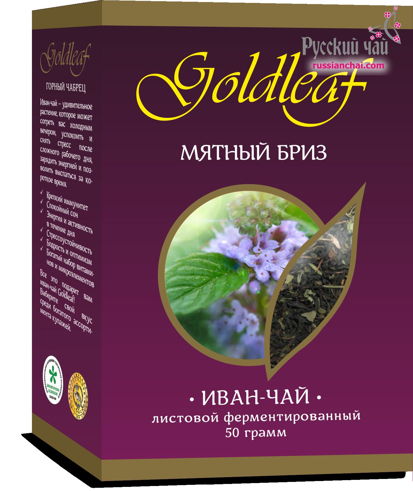 Иван-чай «Мятный бриз»