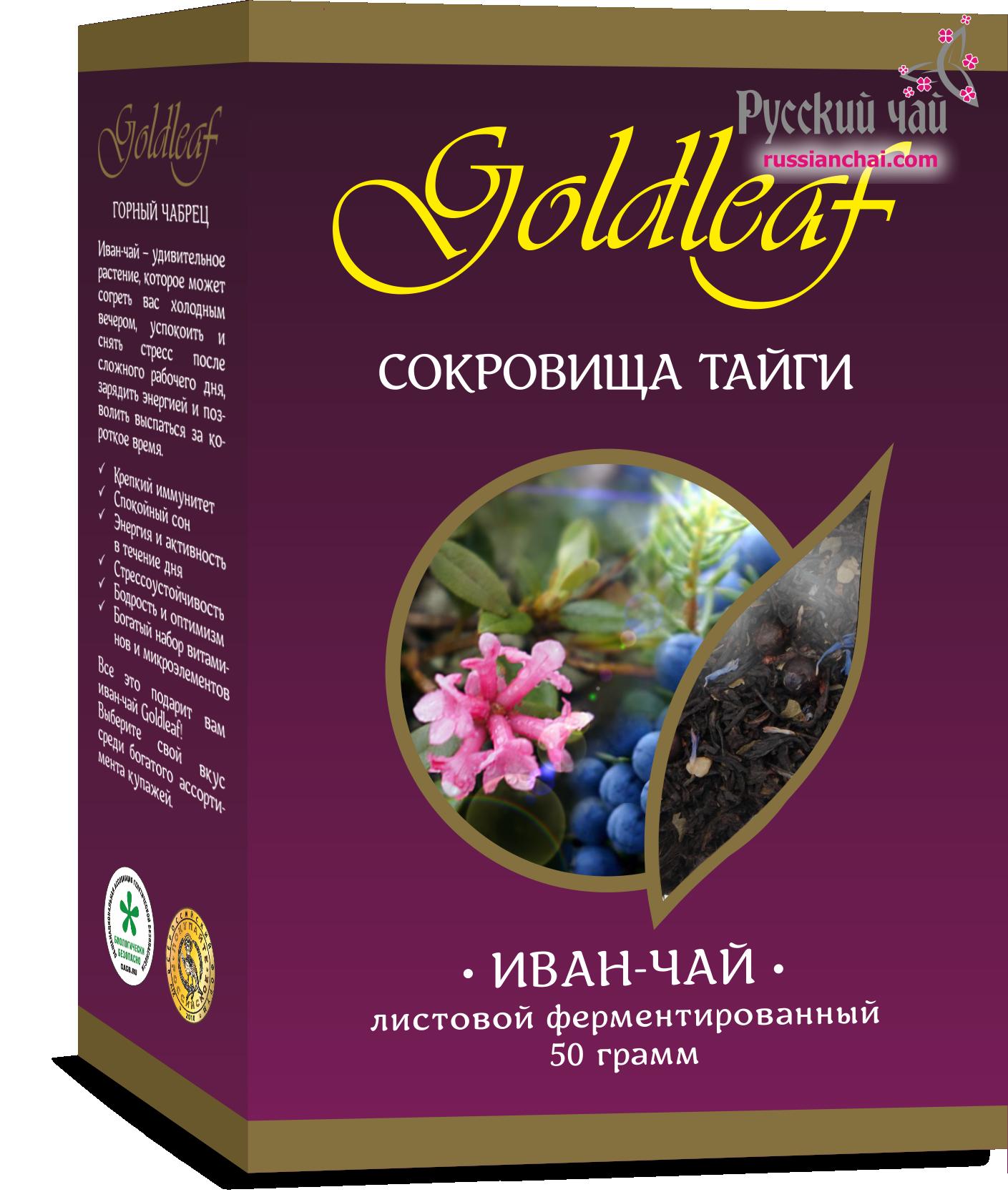 Иван-чай «Сокровища тайги»