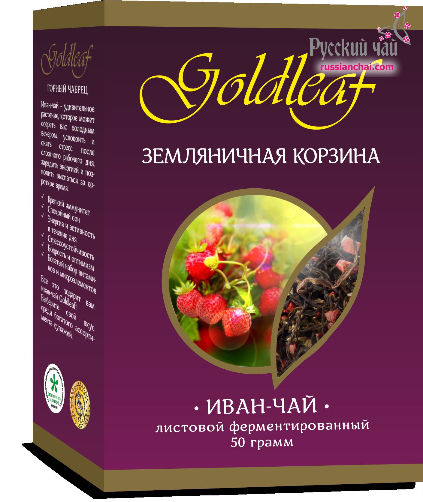 Иван-чай «Земляничная корзина»